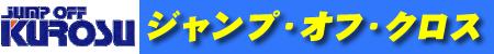 オフロードバイクプロショップ【ジャンプ・オフ・クロス】|福島県福島市